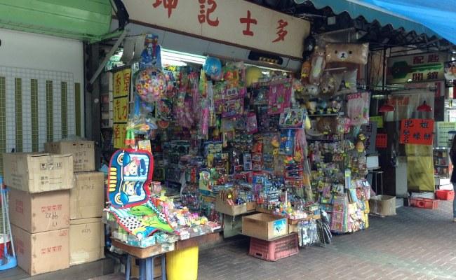 Old Toy Shop In Yuen Long Hong Kong Aspiration