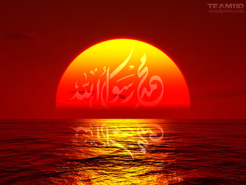 Free Animated 3d Wallpaper Mohammed Rasool Allah S A W W Wallpapers Sun Dawn Flickr