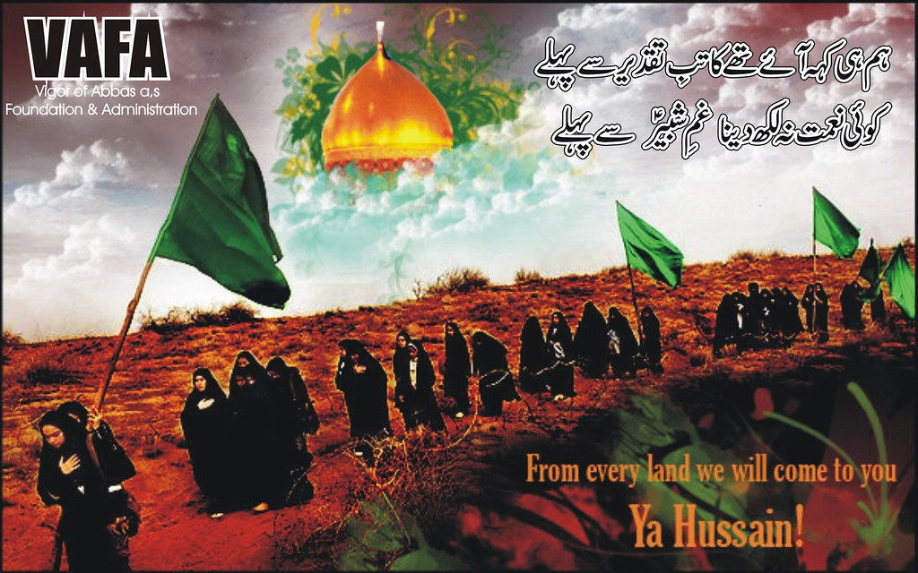Ya Hussain 3d Wallpapers Shia Islamic Poetry Wallpaper By Josh E Abbas Foundation 0