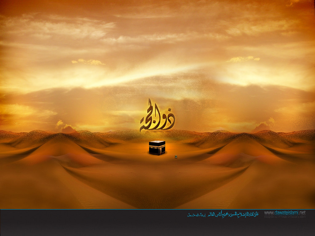 Eid Mubarak Wallpaper 3d Islamic Wallpaper Hajj And Eid Wallpapers 18 Hajj