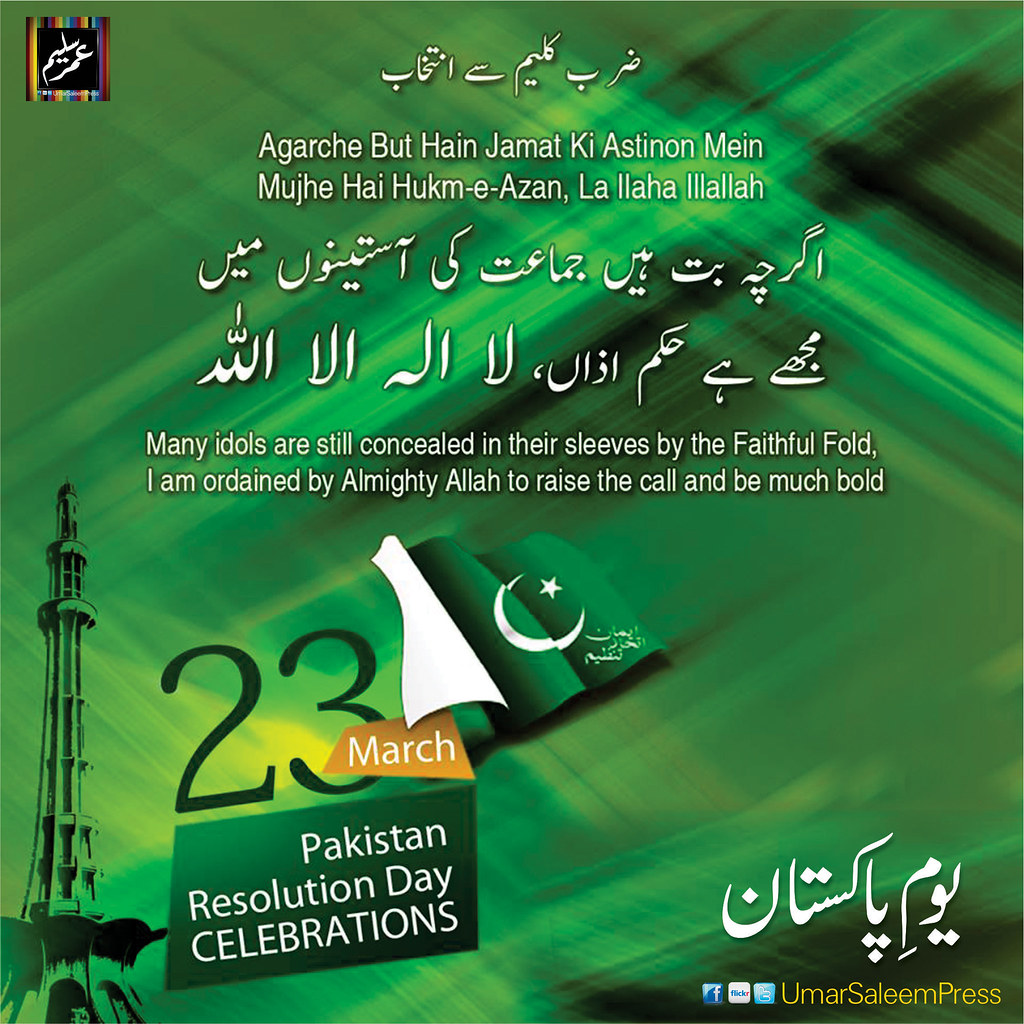 Beautiful Wallpapers With Quotes In Urdu 23 March 2015 Pakistan Day Agarche But Hain Jamat Ki A