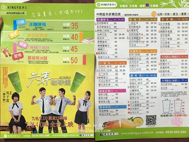 清玉 menu1