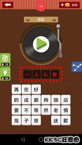 華語歌曲你知道的有幾首?快來挑戰台灣猜歌 APP!(Android) 28042791970_65b3a0f2e8