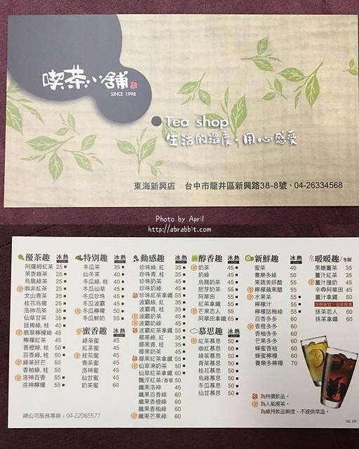 喫茶小舖 menu1