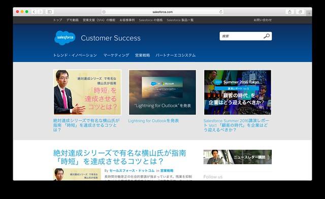 Salesforce「Customer Success ブログ」