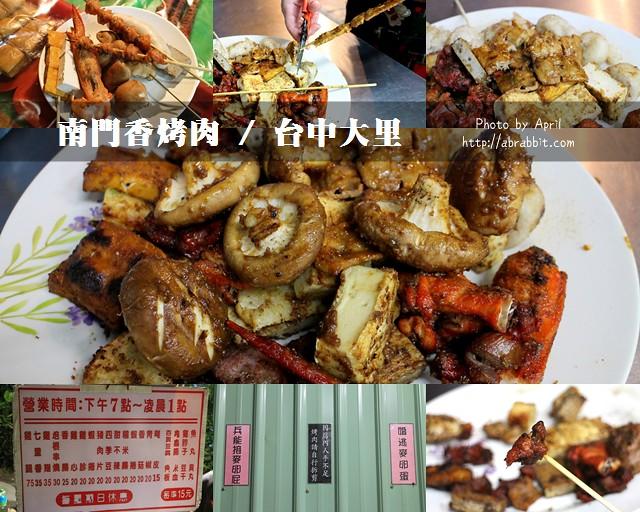 南門香烤肉