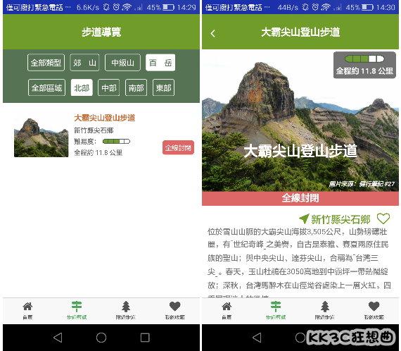 登山老手、新手必備 APP - 「台灣步道」,全台登山步道最新消息都在這裡! 27916706116_25fb99a4ea_o