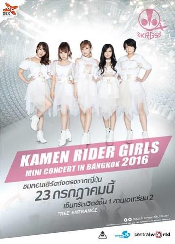 Kamen Rider Girls-Dex Gaim Event 04