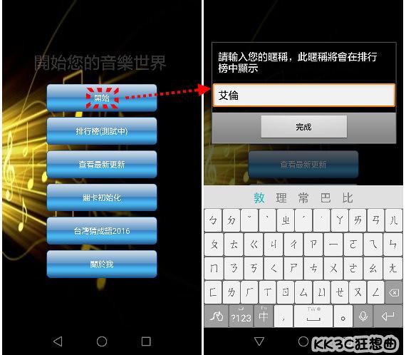 華語歌曲你知道的有幾首?快來挑戰台灣猜歌 APP!(Android) 27708517534_01779c08ff_z