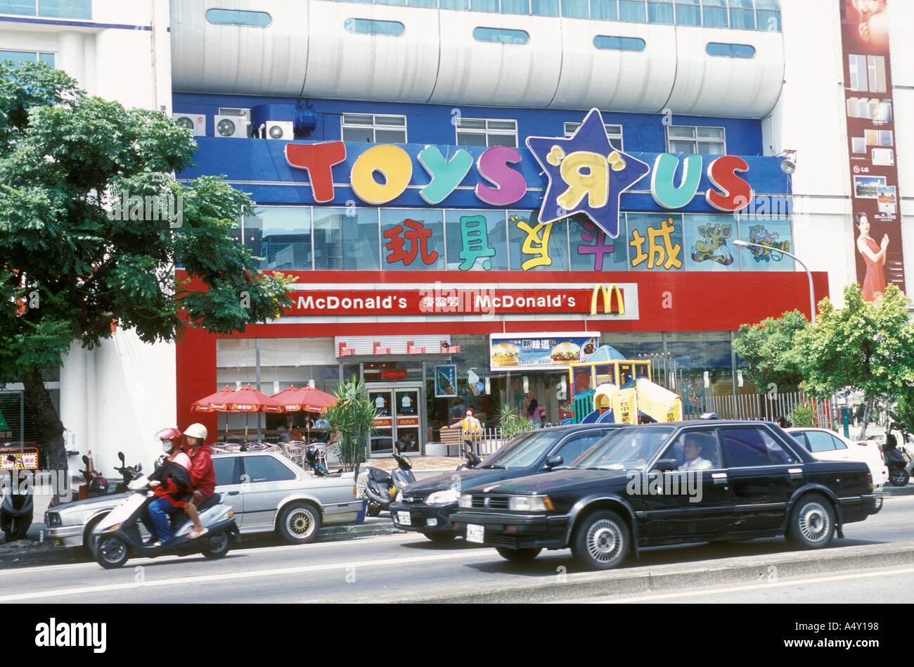 Badewannenspielzeug Toys R Us Mcdonalds And Toys R Us In Republic Of China Stock Photo