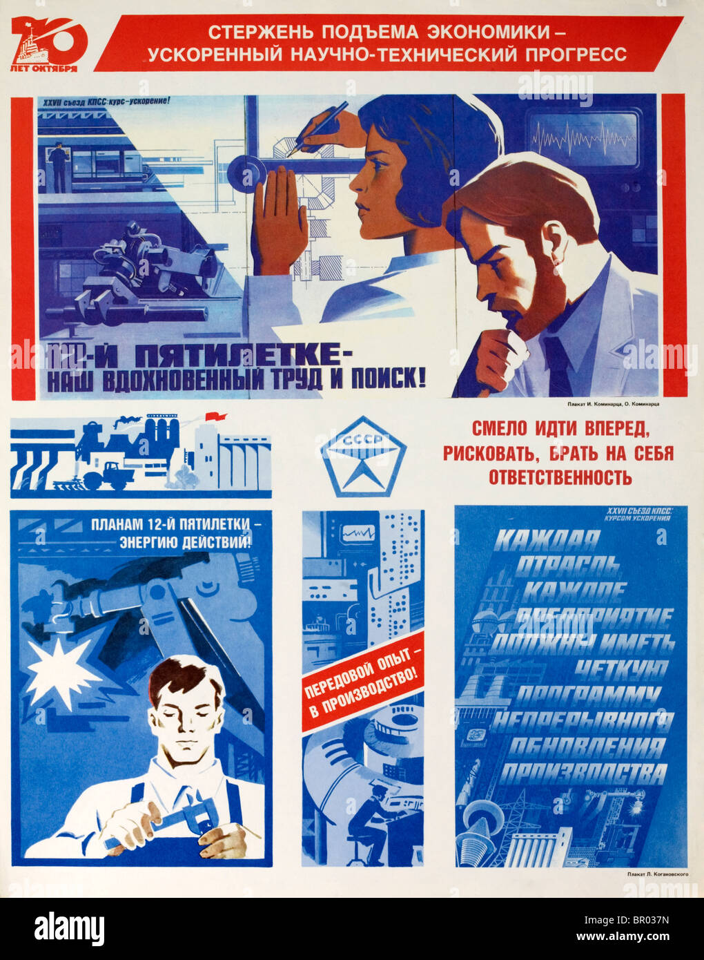 Xxxl Poster Poster Soviet Industry Stock Photos Poster Soviet Industry Stock