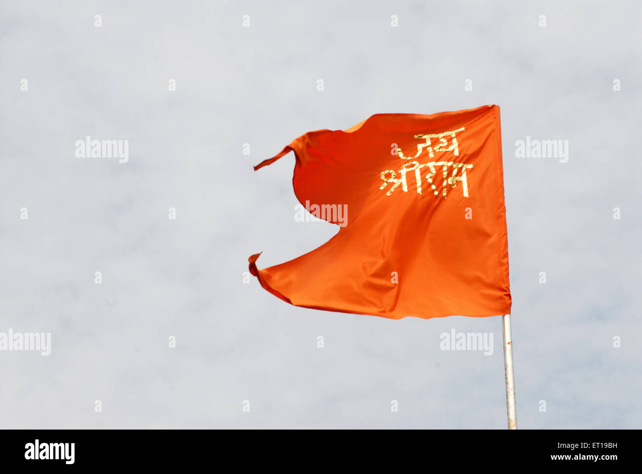God Live Wallpaper Hd Orange Flag Name Of God Jay Shree Ram Stock Photo