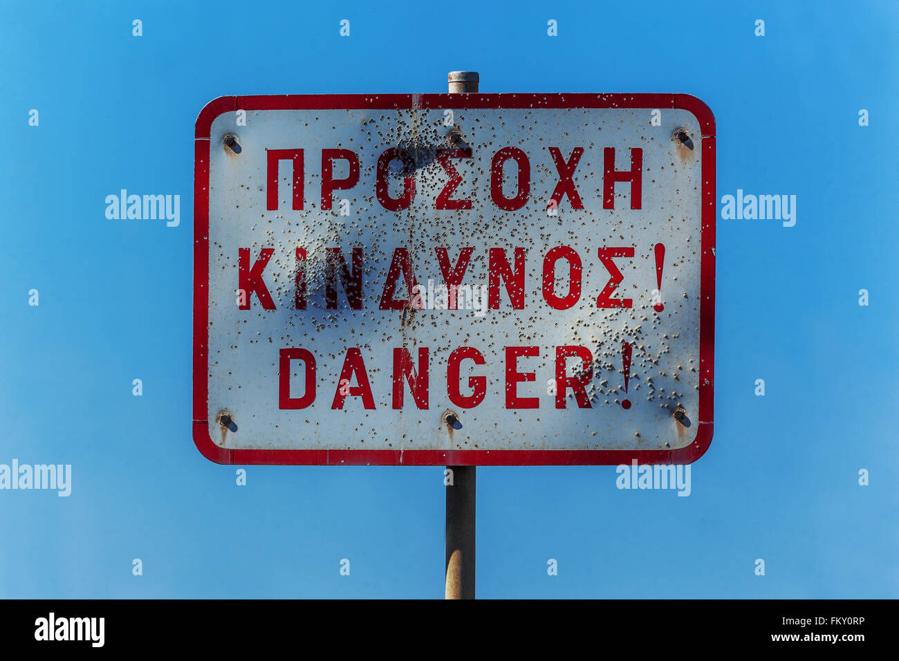 Greek Language Sign That Says In The Greek Language Attention Danger Stock Photo