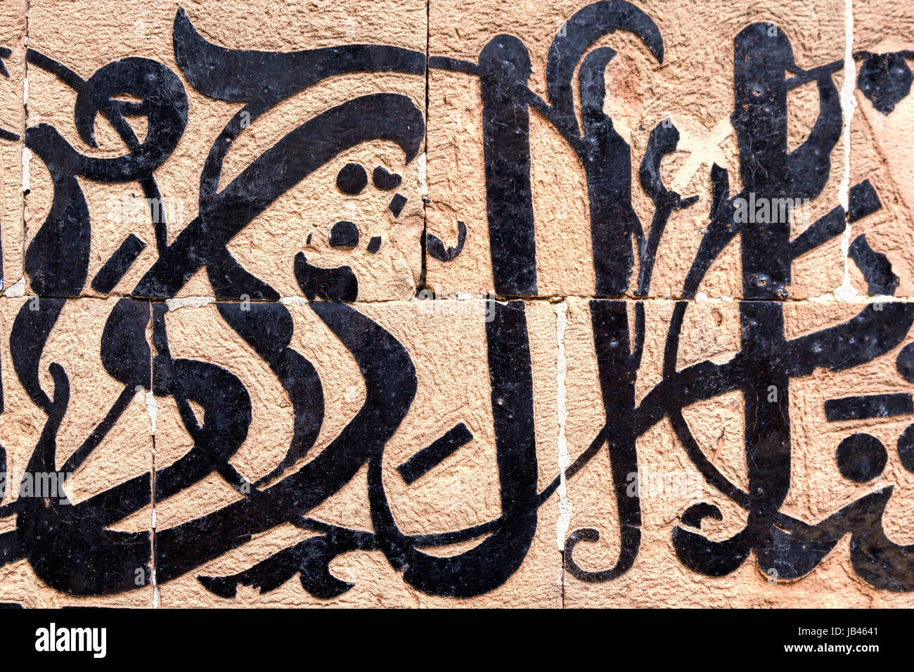 Deko Marokko Arabische Kalligrafie Marokko Stock Photo 144536785 Alamy