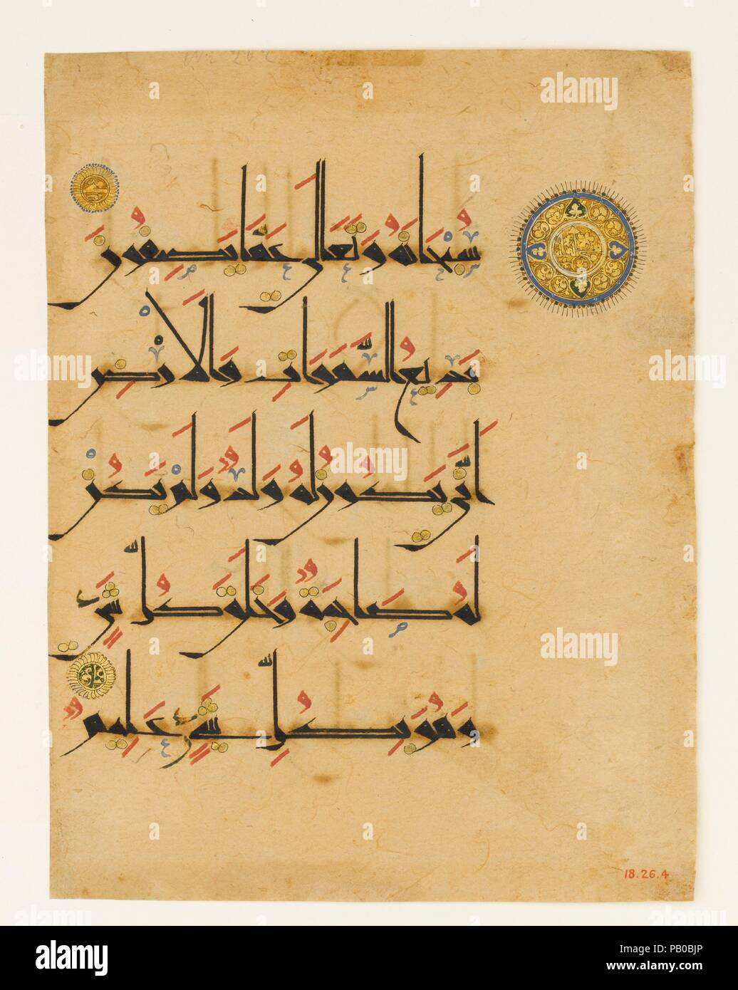 10 In Cm Folio From A Qur An Manuscript Dimensions H 10 In 25 4 Cm W