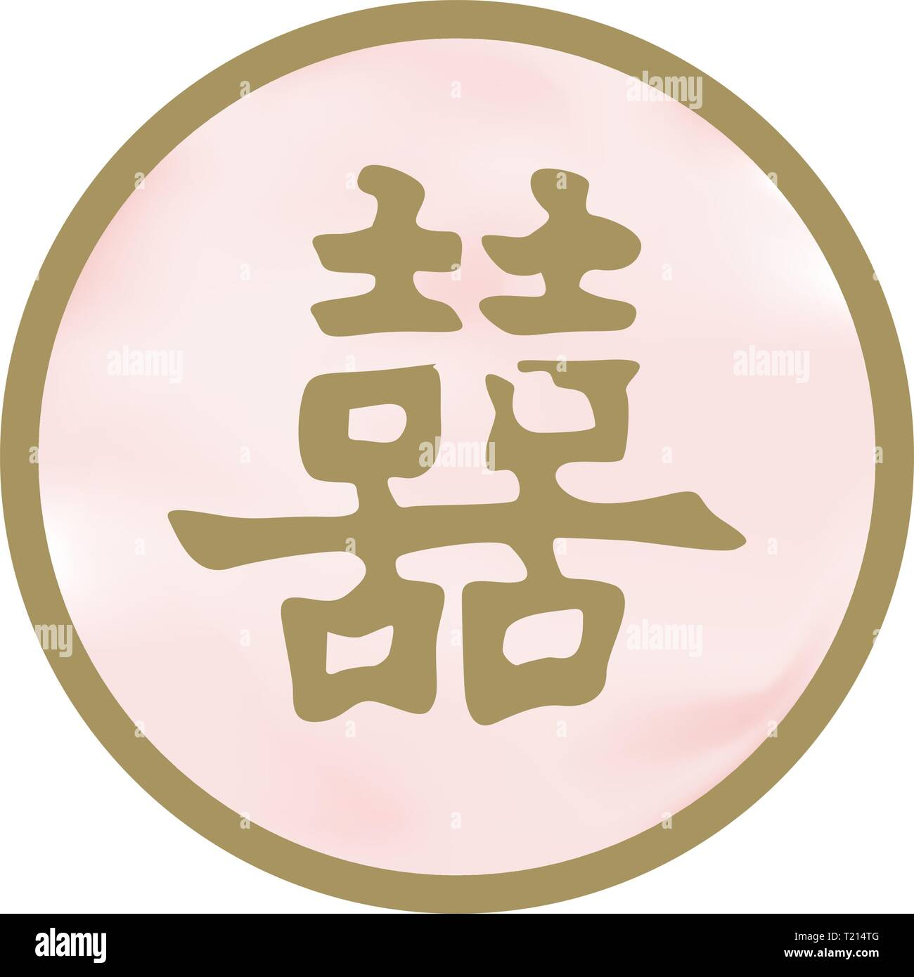 Double Happiness China Symbol For Love And Happiness Feng Shui Stock Vector Image Art Alamy
