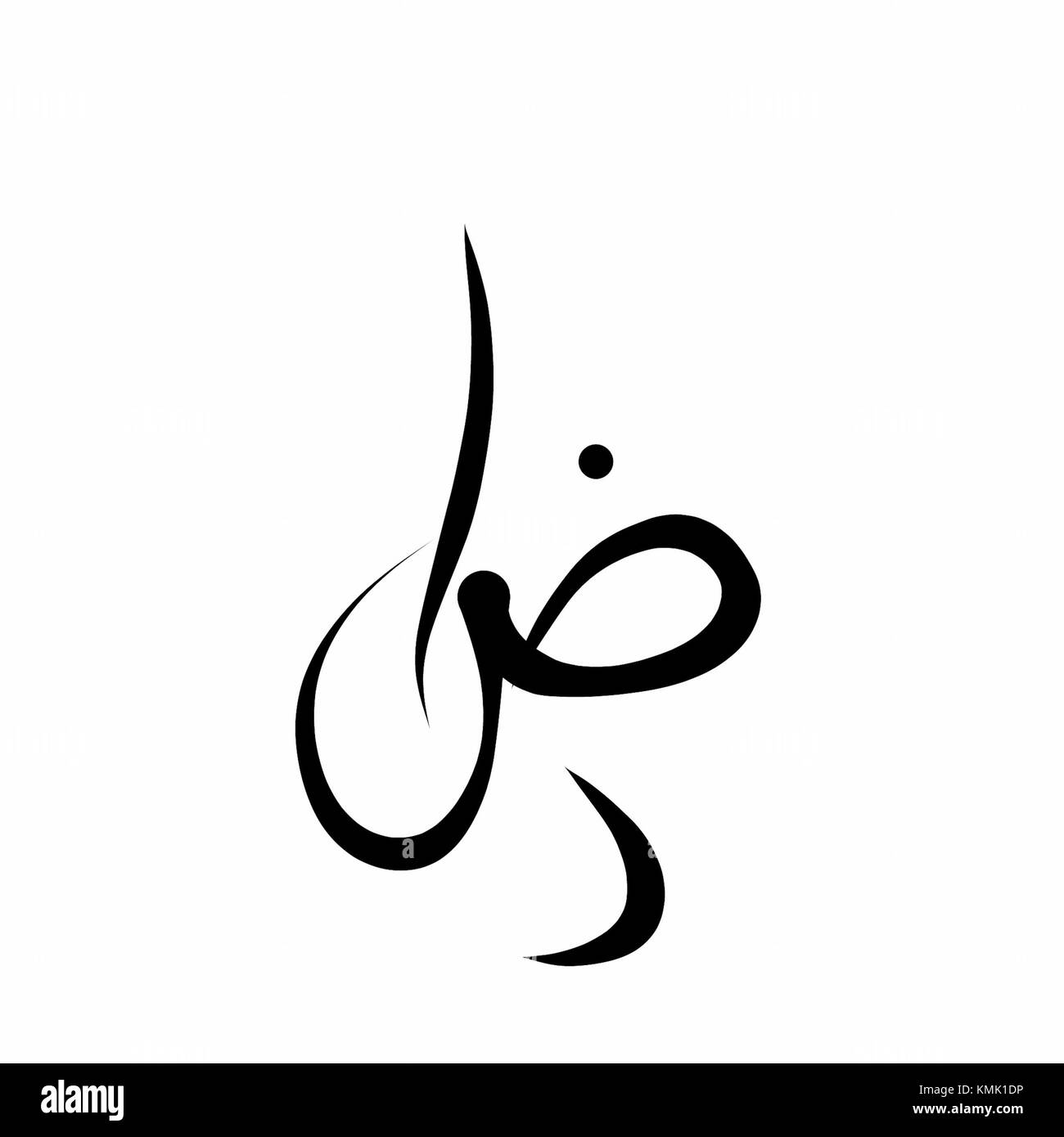Calligraphie Arabe A Colorier Quran Vector Vectors Photos Quran Vector Vectors Images Alamy