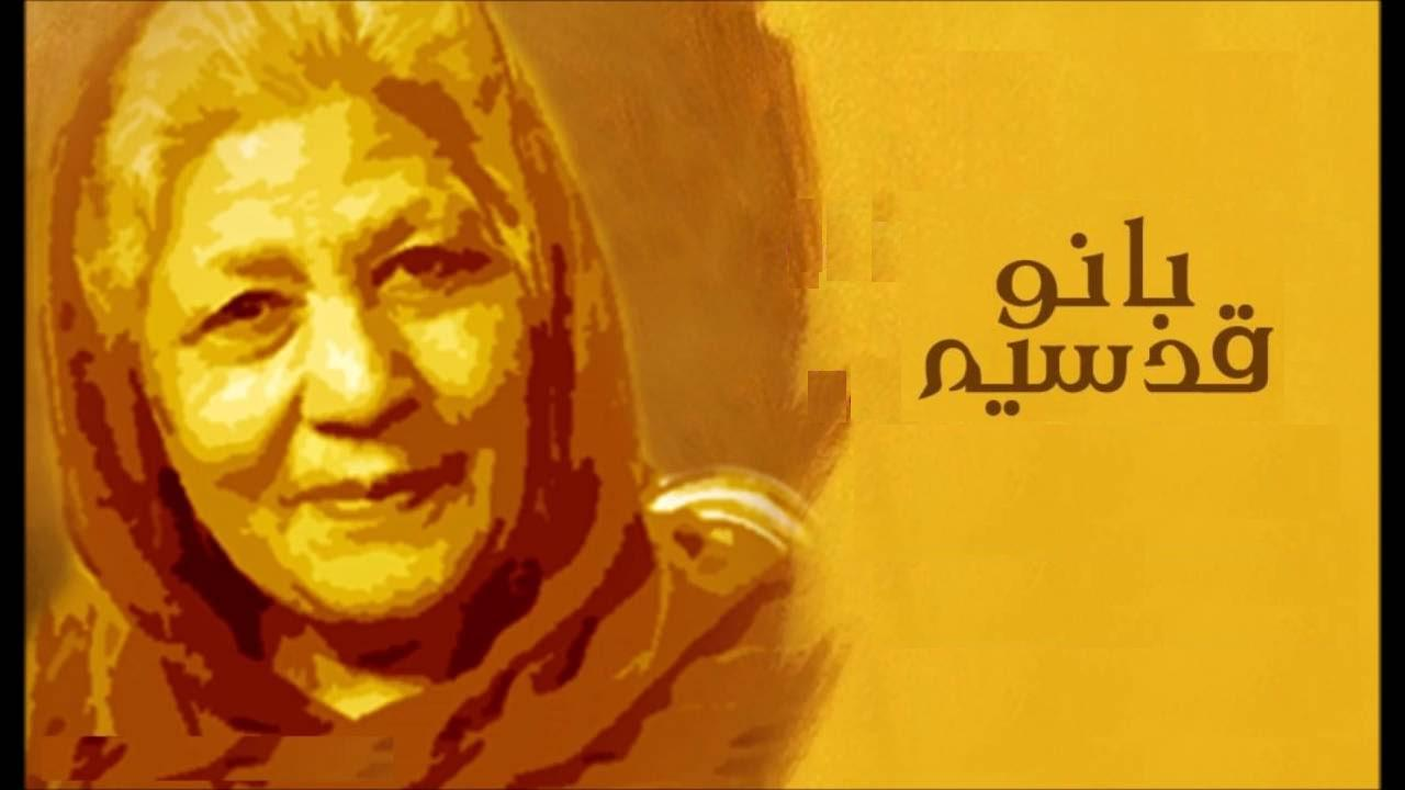 Bano Qudsia Dialogue Renowned Writer Bano Qudsia Passes Away Pakistan Today