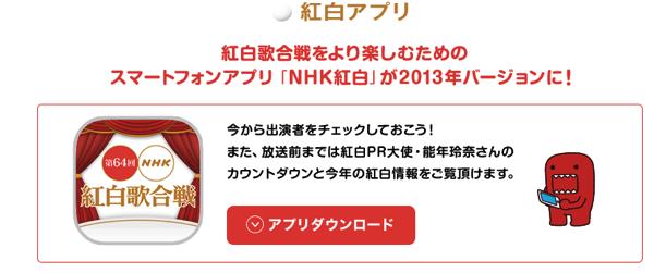 紅白アプリ.png