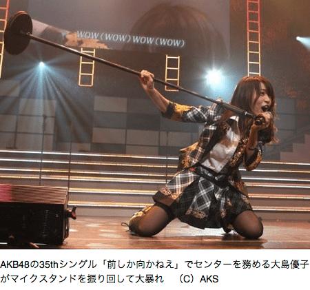 前しか向かねえ 大島優子