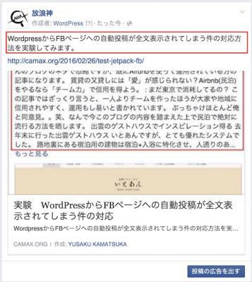 jetpack-FB投稿成功