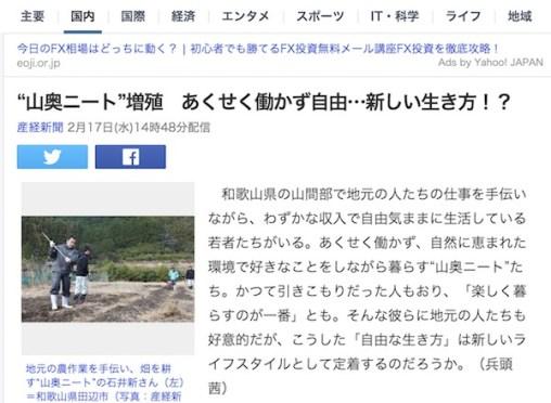 和歌山に山奥ニートってのが増殖しているらしい