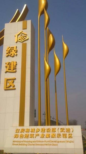 Camtian Factory Park