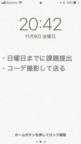 ミス青山 準グランプリ、末吉 瞳、スマホ、ロック画面