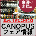 CANOPUSフェア情報
