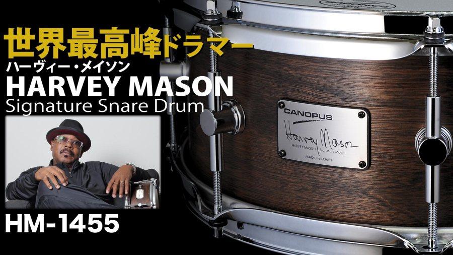 ハーヴィー・メイソン Harvey Mason シグネチャースネアドラム