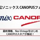 浜松Sonix ソニックス カノウプスフェア