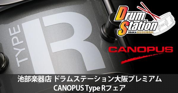 池部楽器店ドラムステーション大阪プレミアムにてCANOPUS Type Rシリーズのフェアが開催