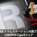 池部楽器店ドラムステーション大阪プレミアム CANOPUS Type R フェア