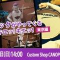 フリーザックドラムセミナー東京編