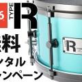 スタジオ246 Type-Rキャンペーン