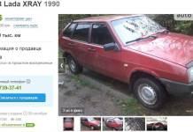 ВАЗ 2109 под видом Lada XRay