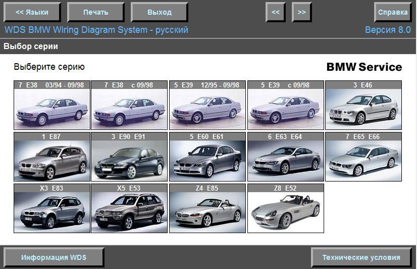 Ремонт автомобиля BMW WDS 80 (Wiring Diagram System)