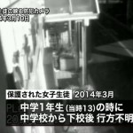 saitamaasakacity-yukuefumei-bujikakuho-1