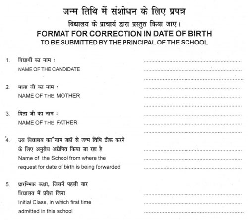 admission form format for school 49 Admission form format for - format of admission form