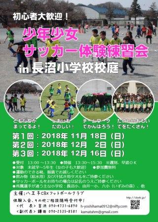 12/16(日)サッカー体験練習会を開催します!