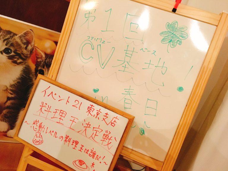 東京支店の日常