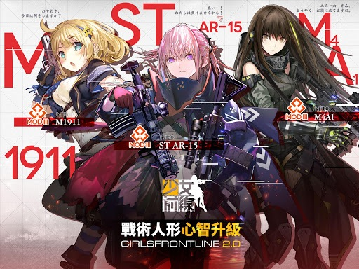 Anime Girl Playing Game Wallpaper Play Girls Frontline On Pc And Mac