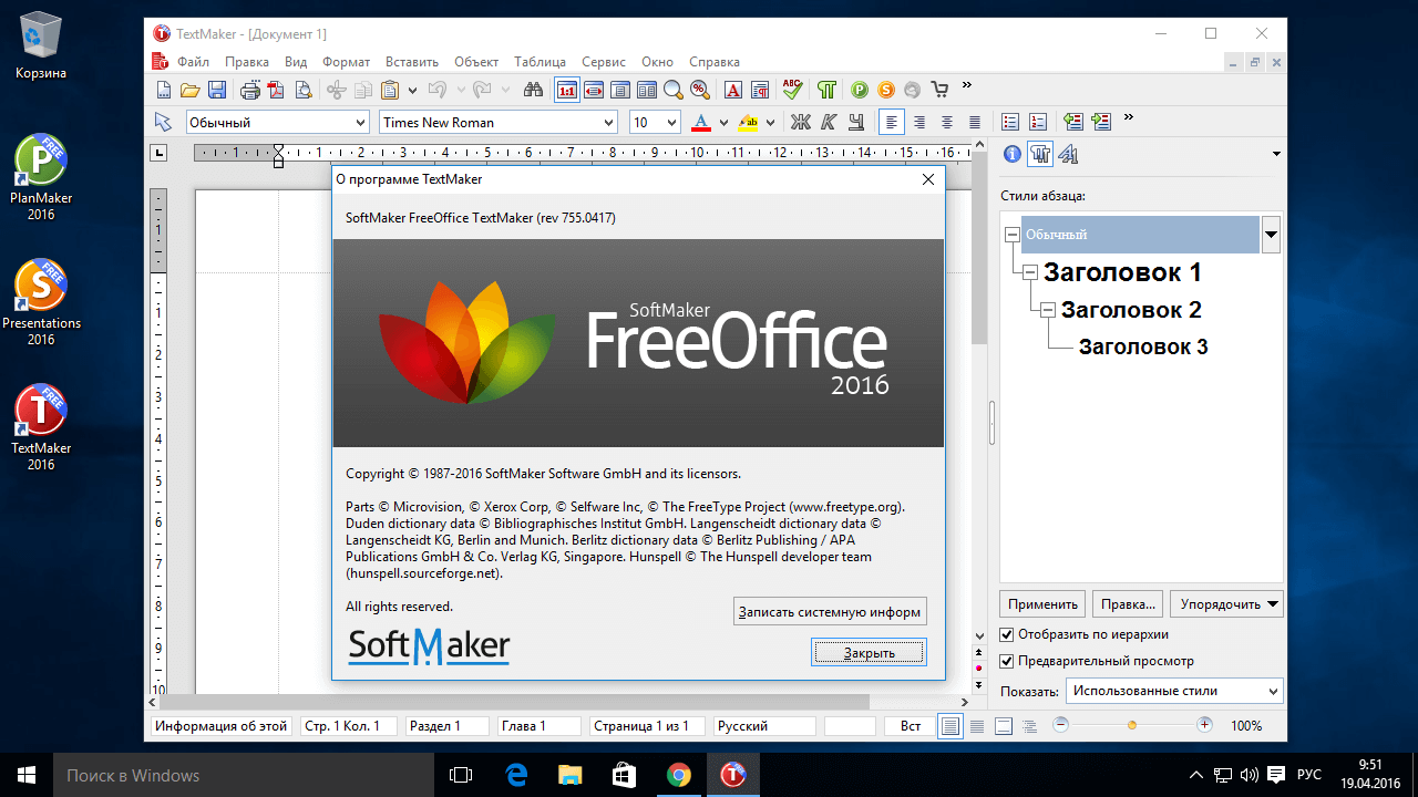 Microsoft Office Windows 7 Giveaway Freeoffice A Free Alternative To Microsoft Office