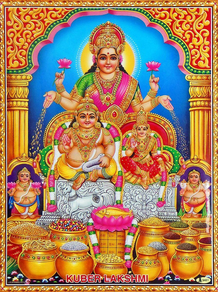 God Mahalakshmi Hd Wallpapers Lakshmi With Kubera Poster With Plastic Lamination 11