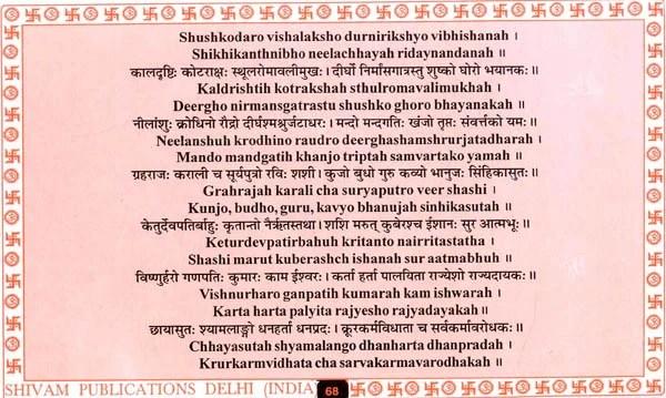 Worship Of Nine Planets Shri Navagraha Poojan Vidhan Shri