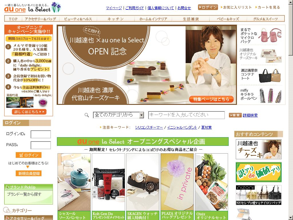 In Shop Online Store Online Shopping Sites For Women On The Go The Japan Times