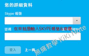 skype_MSN-103