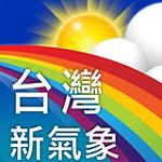 台灣新氣象-sp