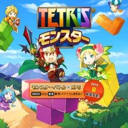 Tetris Monster tag