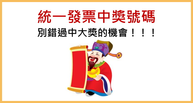 【對獎】統一發票11、12月份中獎號碼查詢